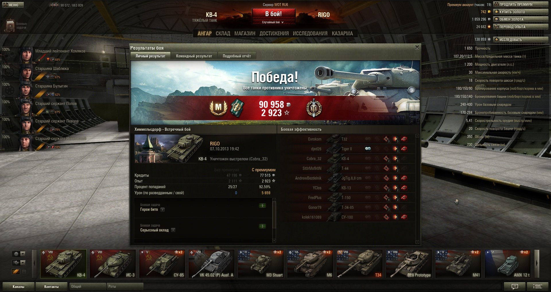 My best battle on KV-4 at World of Tanks - mods and community