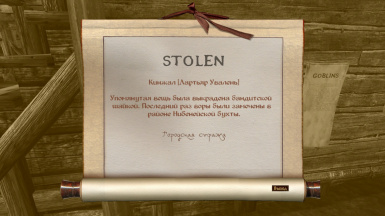 Stolen Notice in Russian