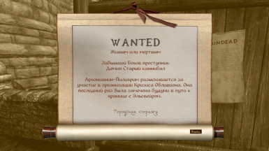 Wanted Notice in Russian