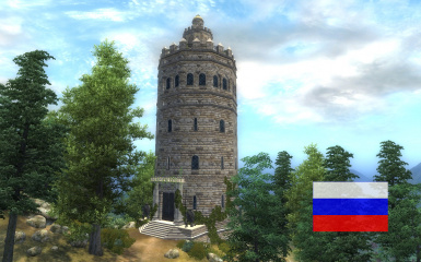 The Golden Tower - Russian translation