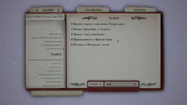 Journal - Quests (3)