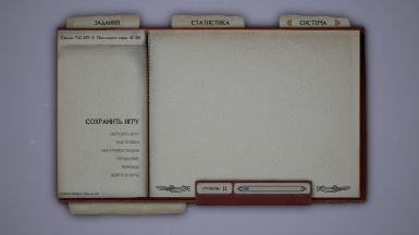 Journal - System page
