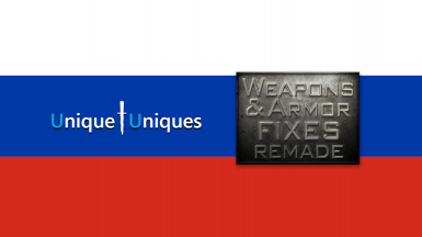 Unique Uniques - Weapons and Armor Fixes Remade Patch - Russian Translation