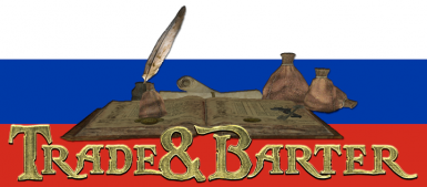 Trade and Barter - Russian Translation