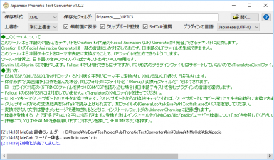 Japanese Phonetic Text Converter - Convert dialogue text to