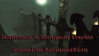 Hammet's Dungeon Packs for LE - Russian translation