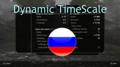 Dynamic TimeScale now with AutoSave - Russian Translation