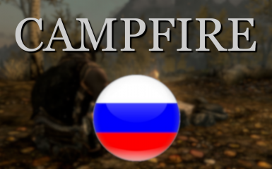 Campfire - Complete Camping System - Russian Translation