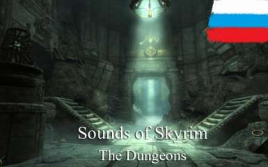 Sounds of Skyrim - The Dungeons - Russian