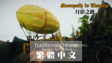 Moonpath to Elsweyr - Traditional Chinese (CHT)