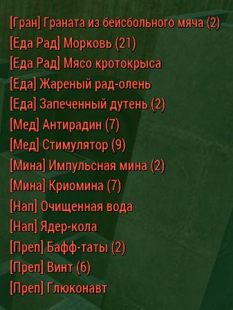 Better Item Sorting (Russian)