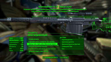 Example of translate in workshop menu the firearms mods 5