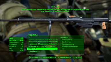 Example of translate in workshop menu the firearms mods 6