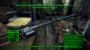 Example of translate in pip-boy menu the description of firearms 4