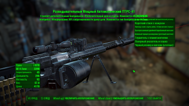 Example of translate in pip-boy menu the description of firearms 8