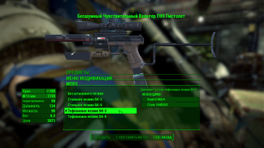 Example of translate in workshop menu the firearms mods 12