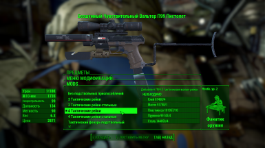 Example of translate in workshop menu the firearms mods 14
