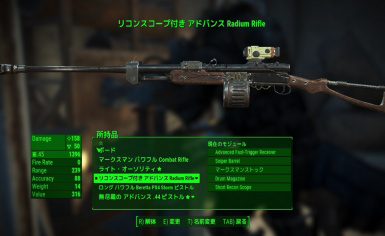 Radium Rifle Weapon MODS