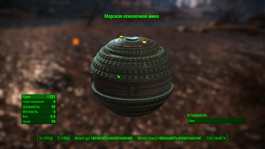 Example of translate in pip-boy menu the description of Naval mine 3