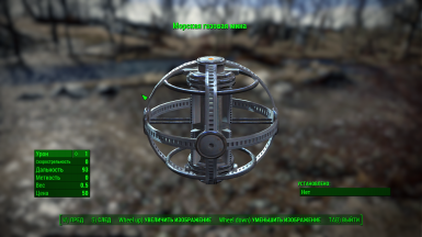 Example of translate in pip-boy menu the description of Naval mine 8