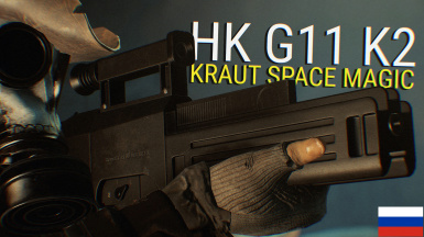 HK G11 K2 - Kraut Space Magic (Russian translation)