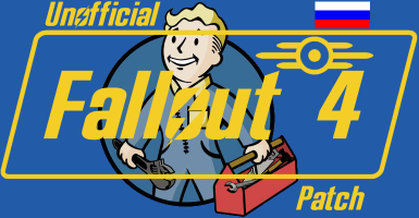 Unofficial Fallout 4 Patch - Russian Translation