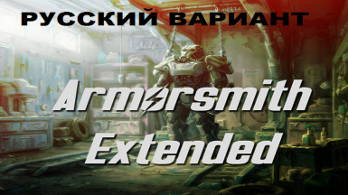 Armorsmith Extended (Rus)