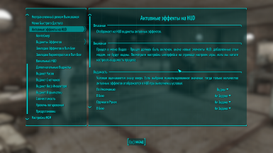 Active Effects on HUD (Ru)
