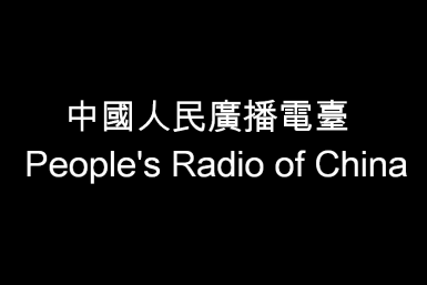Peoples Radio of China