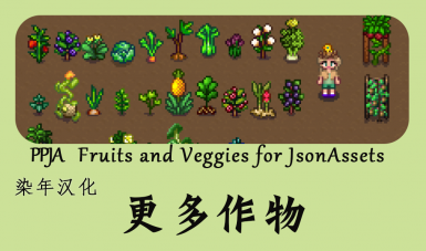 Fruits and Veggies for JsonAssets Chinese