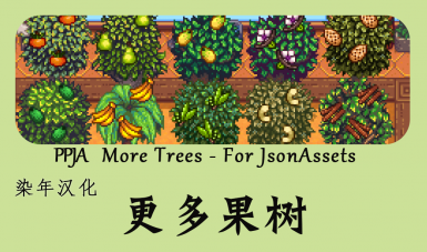 More Trees - For JsonAssets Chinese