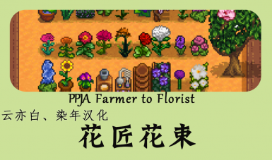 Farmer to Florist - For JsonAssets Chinese