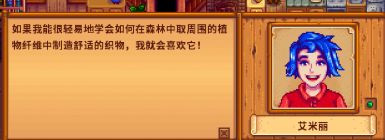Emily Dialogue Expansion Chinese