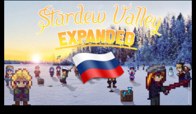 Stardew Valley Expanded for Russian