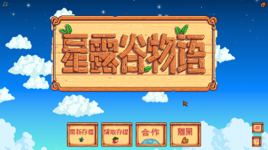 Traditional Chinese translation of Stardew Valley