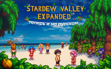Stardew Valley Expanded - Russian