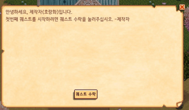 Quest Start Mail Korean.ver