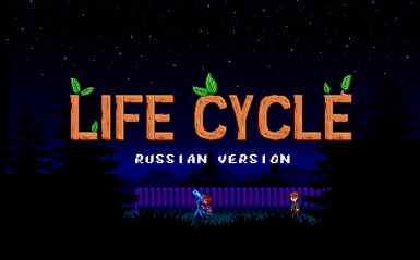 Life Cycle - Rival Heart Events - Russian version