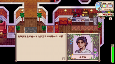 (SVE) Stardew Valley Expanded Companion (Chinese)