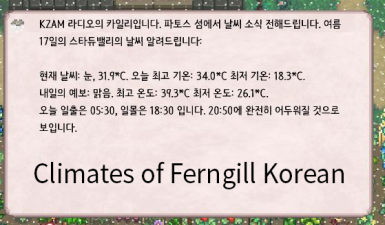 Climates of Ferngill Korean