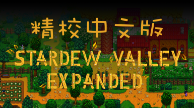 Stardew Valley Expanded - Chinese Simplified