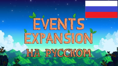 Events Expansion-Russian