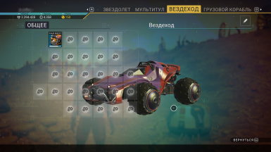 Exocraft More Slots