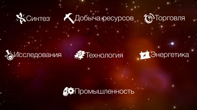 Revised Economy Conflict and Tech Names for NEXT (RU)