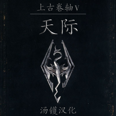 Unofficial Chinese Localisation for Skyrim By WOK Studios for SSE