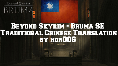 Beyond Skyrim - Bruma SE - Traditional Chinese Translation