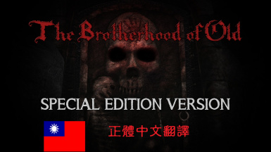 The Brotherhood of Old SSE Traditional Chinese Translation