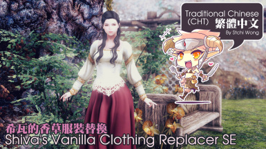 Shiva's Vanilla Clothing Replacer SE for Traditional Chinese (CHT)