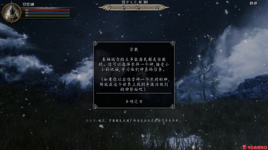 Wintersun - Faiths of Skyrim Translation for Chinese