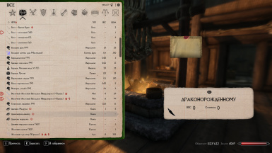 Inventory Replacer